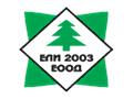 Склад за дървен материал София - Дървен материал | Ели 2003 София